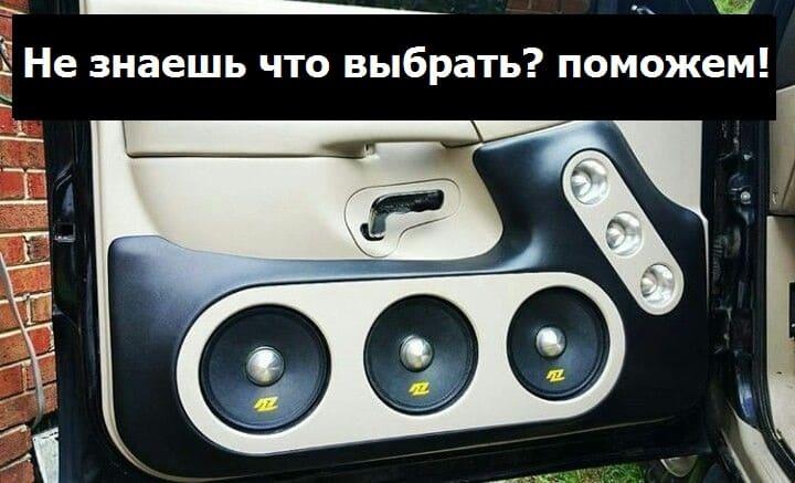 Vybiraem akustiku kolonki v avto